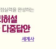 /메가선생님_v2/한국사/고아름/메인/E킬 리허설 세계사