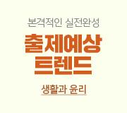 /메가선생님_v2/사회/강상식/메인/출제예상 트렌드