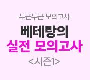 /메가선생님_v2/과학/고석용/메인/두두모_1