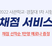 /메가선생님_v2/사관·경찰/곽동령/메인/채점 서비스