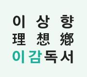 /메가선생님_v2/국어/강민철/메인/이감 독서