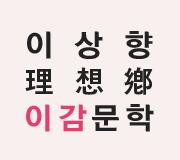 /메가선생님_v2/국어/강민철/메인/이감 문학
