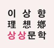 /메가선생님_v2/국어/강민철/메인/상상 문학