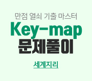 /메가선생님_v2/사회/민정/메인/문제풀이