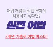 /메가선생님_v2/영어/윤재영/메인/실전어법