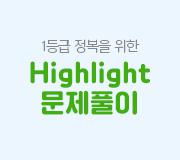 /메가선생님_v2/사회/우영호/메인/최고난도 문제푸리