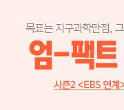 /메가선생님_v2/과학/엄영대/메인/엄팩트 시즌2