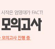 /메가선생님_v2/과학/엄영대/메인/엄팩트 시즌22