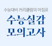 /메가선생님_v2/영어/김기훈/메인/수능실감 이벤트
