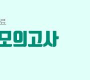 /메가선생님_v2/수학/양승진/메인/파이널 모의고사3
