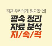 /메가선생님_v2/과학/장풍/메인/지속력