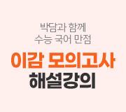 /메가선생님_v2/국어/박담/메인/이감 모의고사 해설강의