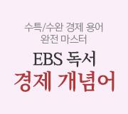 /메가선생님_v2/국어/신동우/메인/EBS 독서 경제 개념어