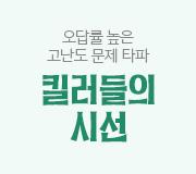 /메가선생님_v2/국어/신동우/메인/2022 킬러들의 시선