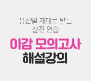 /메가선생님_v2/국어/신용선/메인/이감 모의고사 해설강의
