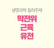 /메가선생님_v2/과학/한종철/메인/자분기