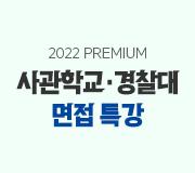 /메가선생님_v2/사관·경찰/곽동령/메인/면접 특강