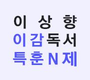 /메가선생님_v2/국어/강민철/메인/독서특훈