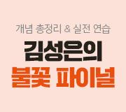 /메가선생님_v2/수학/김성은/메인/불꽃파이널