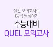 /메가선생님_v2/국어/최인호/메인/퀄모고시즌1