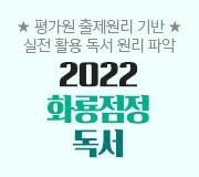 /메가선생님_v2/국어/신동우/메인/2022 화룡점정 독서