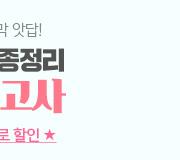 /메가선생님_v2/영어/김동하/메인/앗답 파이널 홍보3