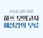 /메가선생님_v2/한국사/고종훈/메인/모의고사