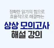 /메가선생님_v2/국어/김재홍/메인/상상 해설강의