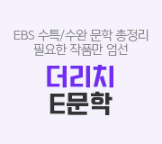 /메가선생님_v2/국어/김재홍/메인/더리치