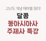 /메가선생님_v2/한국사/김종웅/메인/동아시아사 주제사 특강