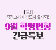 /메가선생님_v2/국어/박리나/메인/학평1