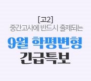 /메가선생님_v2/국어/박리나/메인/학평2