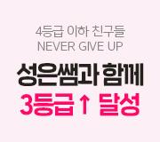 /메가선생님_v2/수학/김성은/메인/학습관리