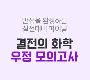 /메가선생님_v2/과학/정우정/메인/모의고사
