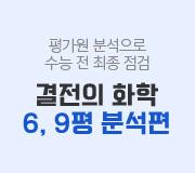 /메가선생님_v2/과학/정우정/메인/6.9평