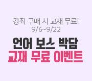 /메가선생님_v2/국어/박담/메인/박담T 언어 교재 이벤트