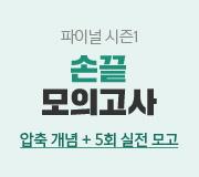 /메가선생님_v2/사회/손고운/메인/손끝모의고사