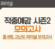 /메가선생님_v2/사회/윤성훈/메인/모의고사시즌2