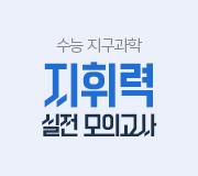 /메가선생님_v2/과학/장풍/메인/지휘력 모의고사