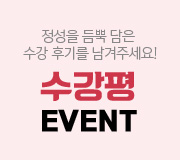 /메가선생님_v2/과학/강민웅/메인/수강후기