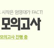 /메가선생님_v2/과학/엄영대/메인/시즌4 2