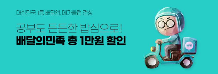 /메가스터디/메가클럽/메인/왕배너/배달의민족