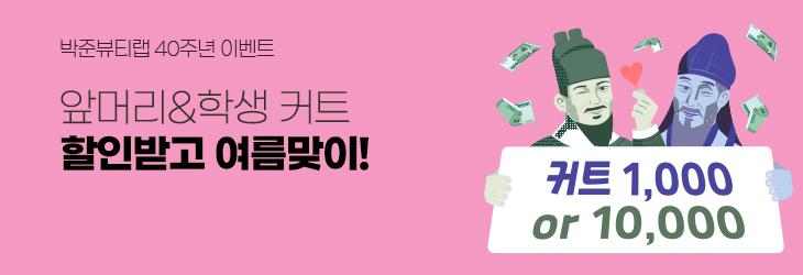 /메가스터디/메가클럽/메인/왕배너/박준뷰티랩