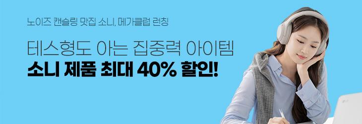 /메가스터디/메가클럽/메인/왕배너/sony