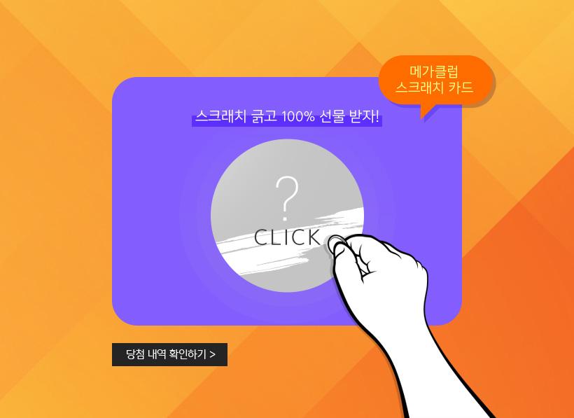 메가클럽 스크래치 카드 / 스크래치 긁고 100% 선물 받자!