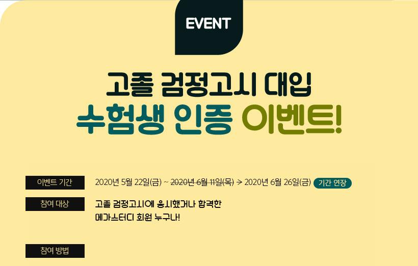 고졸 검정고시 대입 수험생 인증 이벤트!
