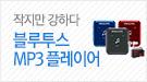 블루투스 MP3 플레이어