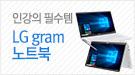 LG gram 기획전