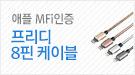 아이폰용 USB 충전 케이블<br>애플 MFi 인증, 줄꼬임방지