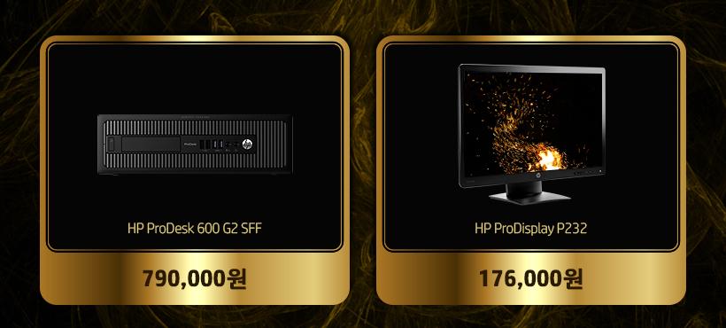 HP ProDesk 600 G2 SFF 790,000원 / HP ProDisplay P232 176,000원